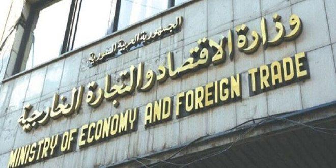 الاقتصاد تسمح للمستوردين بتخليص البضائع الواصلة إلى المرفأ حتى 25-11-2020 المحددة في قائمة منع الاستيراد